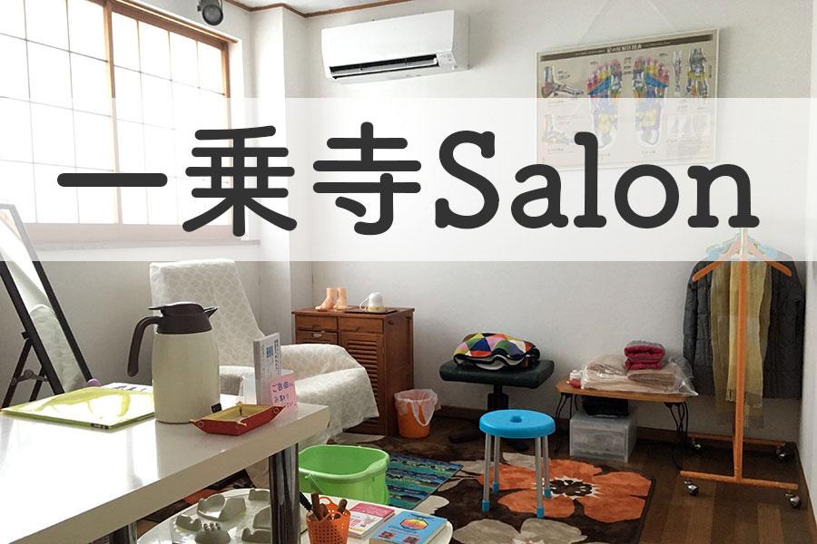一乗寺Salon
