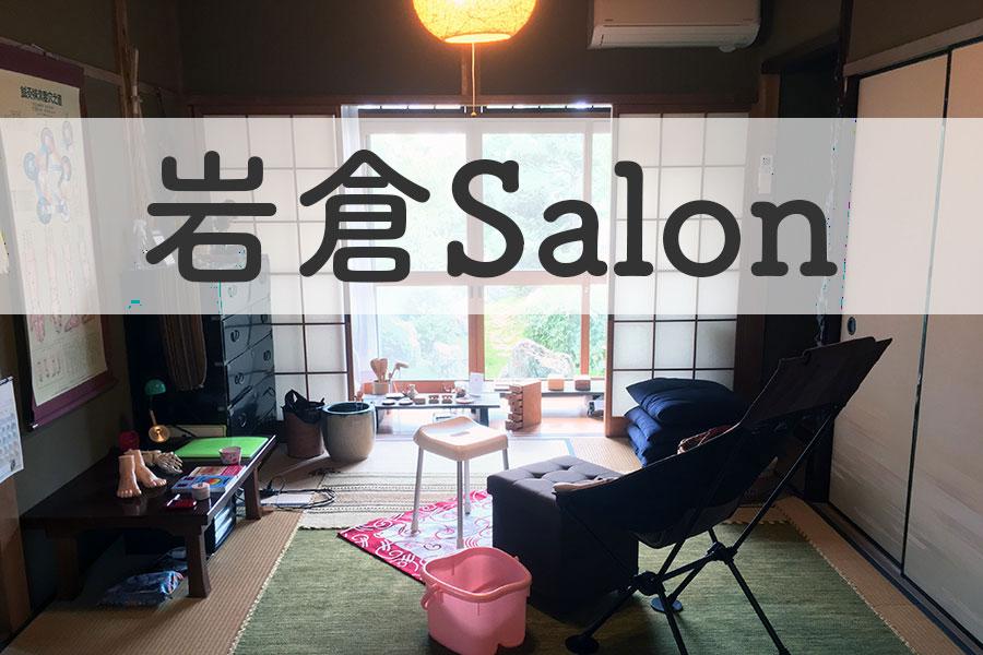 岩倉Salon