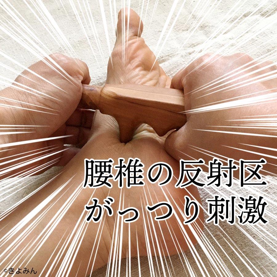 【グッズ】自分の足もみ用に最適!