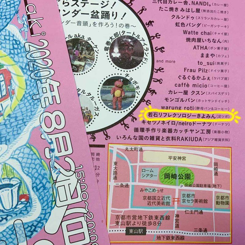 岡崎ワンダー夏祭り2020