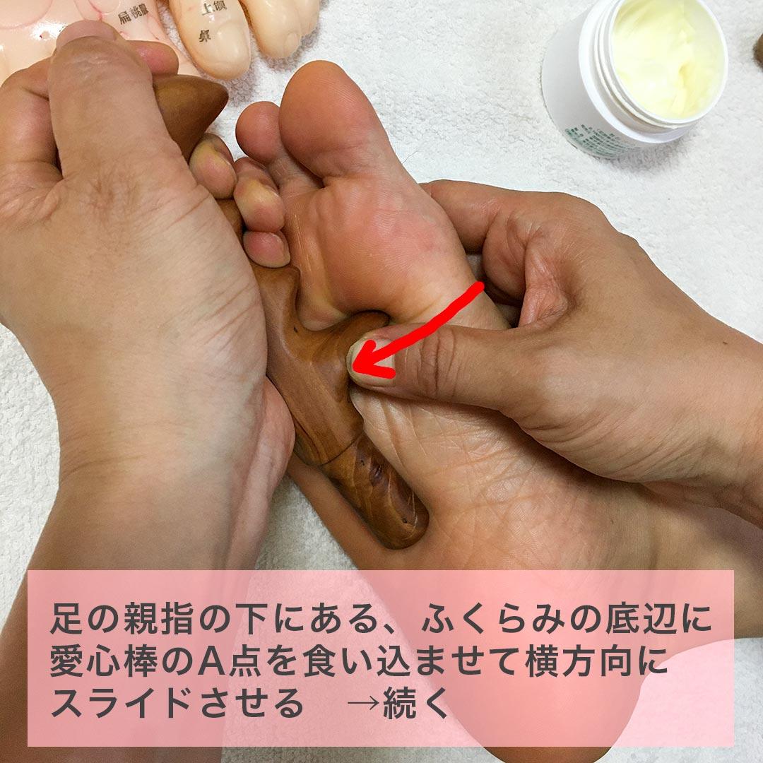 No.12「甲状腺」の反射区のセルフケア