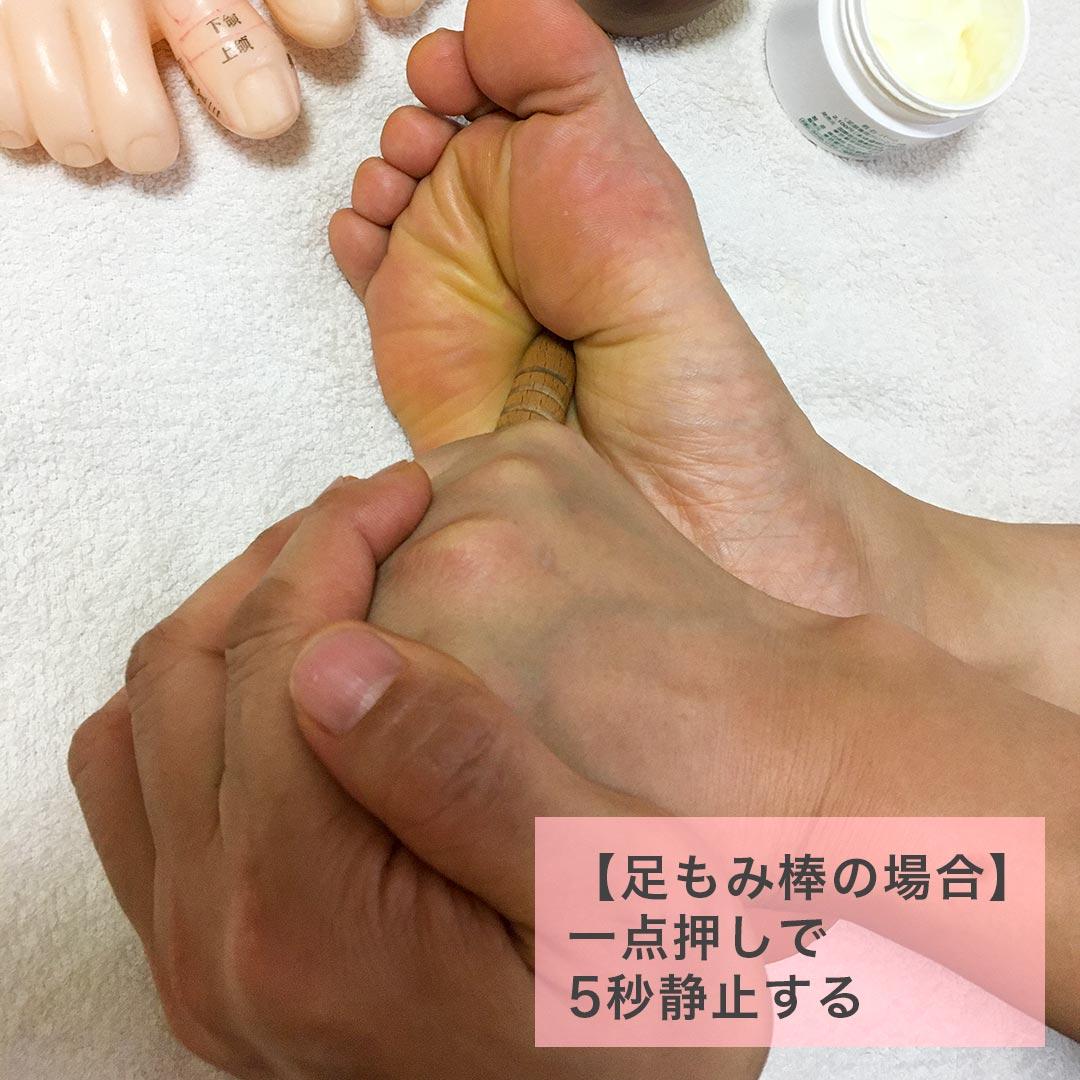 No.21「副腎」の反射区のセルフケア