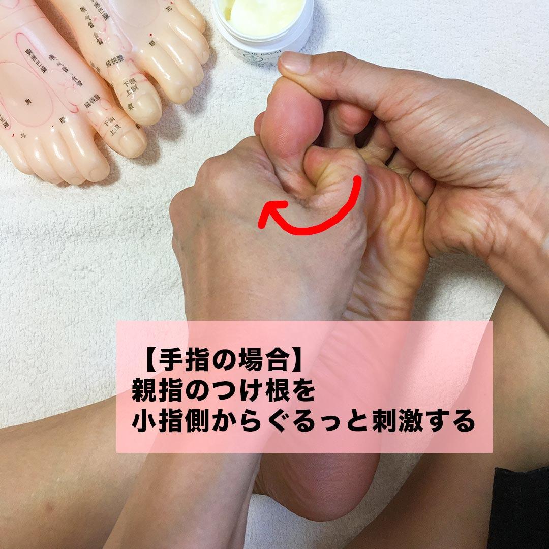 No.7「首」、No.53「頚椎」の反射区のセルフケア